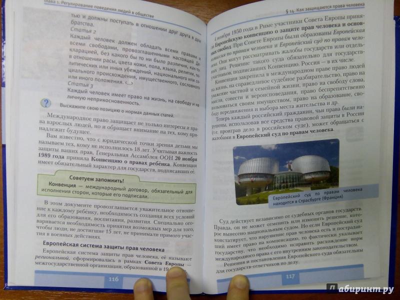 Обществознание 7 класс учебник гдз кравченко.