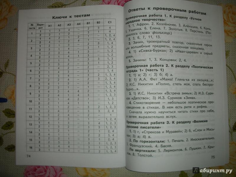 из для Контрольно измерительные материалы Литературное  Тринадцатая иллюстрация к книге Контрольно измерительные материалы Литературное чтение 3 класс ФГОС