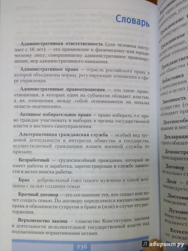 Решебник по обществознание 7 класс певцова учебник