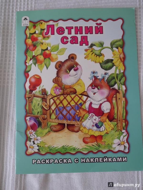 Иллюстрация 1 из 12 для Летний сад - В. Жигарев | Лабиринт - книги. Источник: Михайлова  Ирина Юрьевна