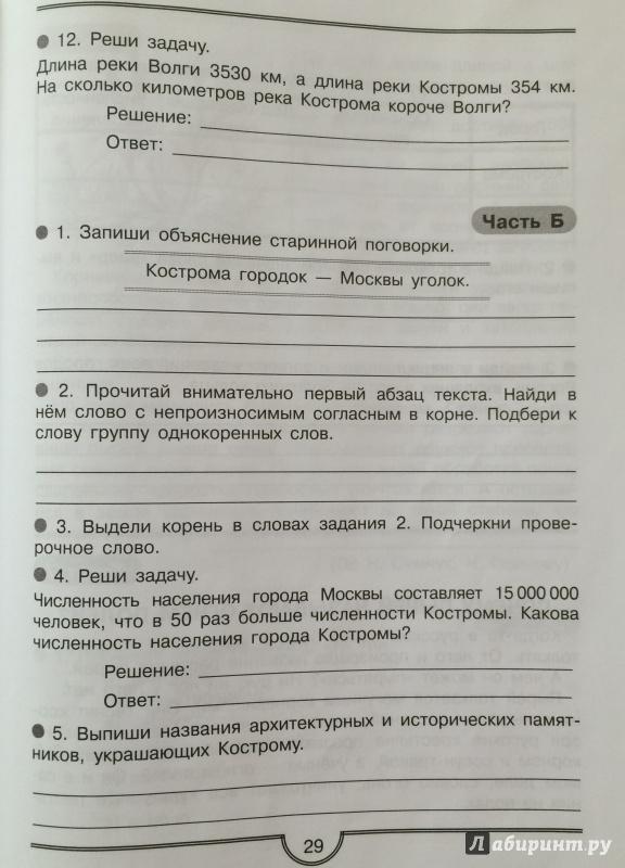 александрова новикова по тренажеру гдз класс ответы 3