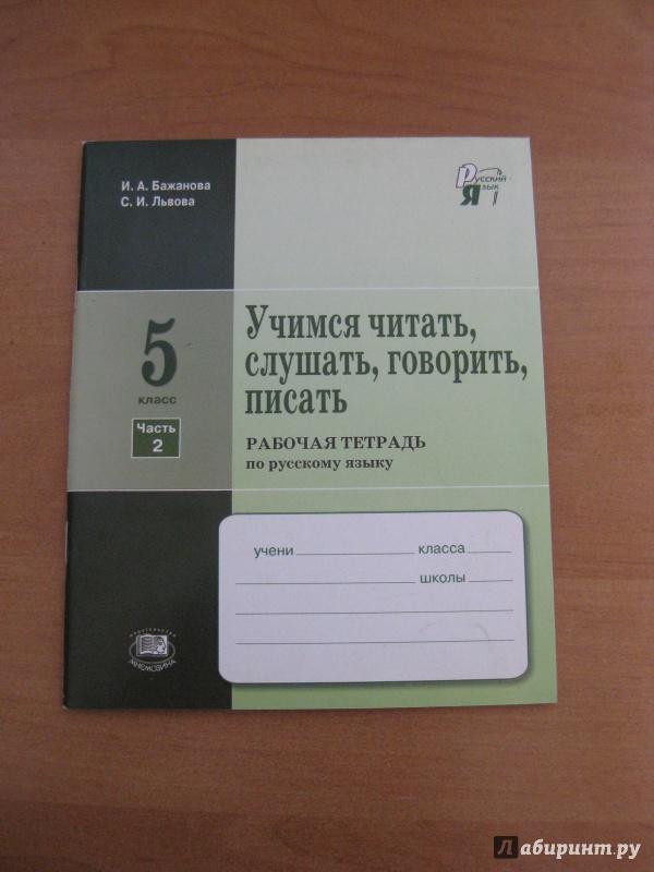 Львова класс бажанова 5 гдз русский язык