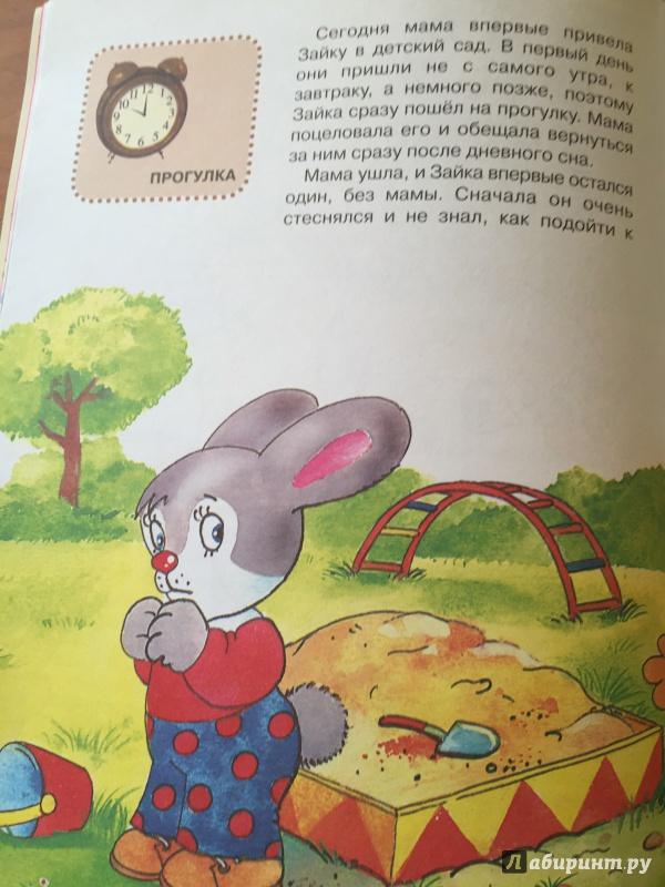 Иллюстрация 1 из 18 для Зайка идет в садик. Проблемы адаптации - Ольга Громова   Лабиринт - книги. Источник: Вербовская  Виктория
