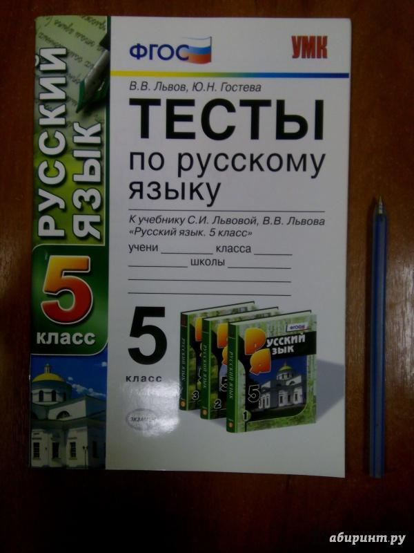 гдз 6 класс русский язык тесты львова