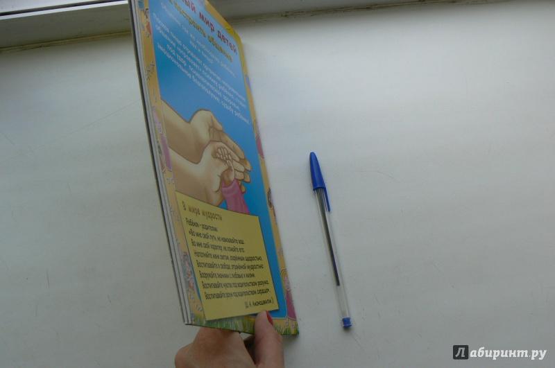 Иллюстрация 1 из 4 для Секретный мир детей. Ширмы с информацией для родителей и педагогов. ФГОС ДО | Лабиринт - книги. Источник: Марина