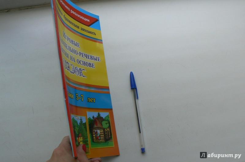 Иллюстрация 1 из 4 для Игровые познавательно-речевые занятия на основе сказок с детьми 5-7 лет. ФГОС - Вероника Баронова   Лабиринт - книги. Источник: Марина