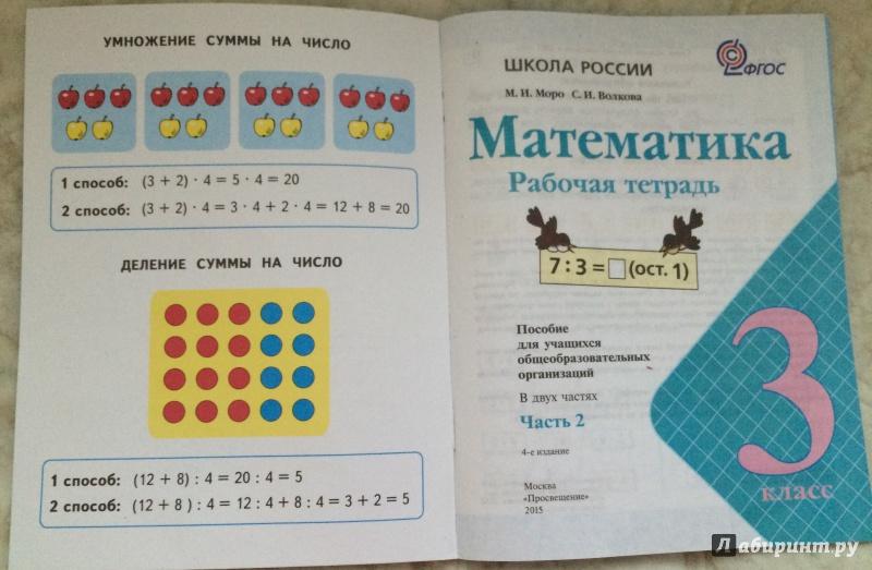 Решебник 3 Класса По Математике Моро Волкова 1 Часть
