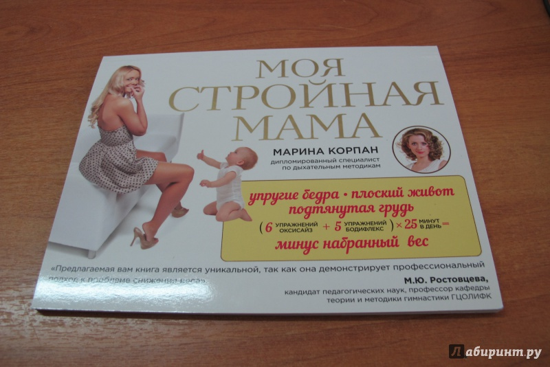 МАРИНА КОРПАН МОЯ СТРОЙНАЯ МАМА СКАЧАТЬ БЕСПЛАТНО