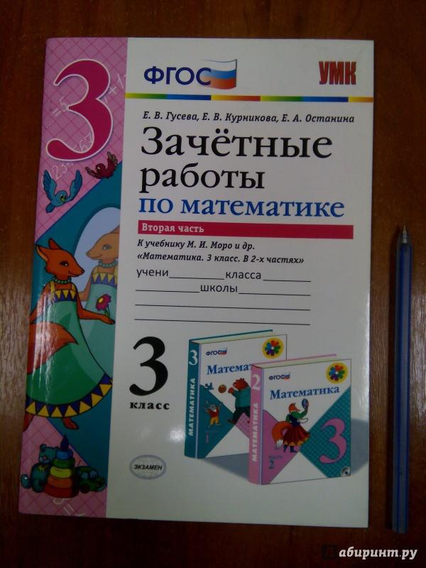 Иллюстрация 1 из 15 для Математика. 3 класс. Зачетные работы к учебнику М.И.Моро. Часть 2. ФГОС - Курникова, Останина, Гусева | Лабиринт - книги. Источник: Лабиринт