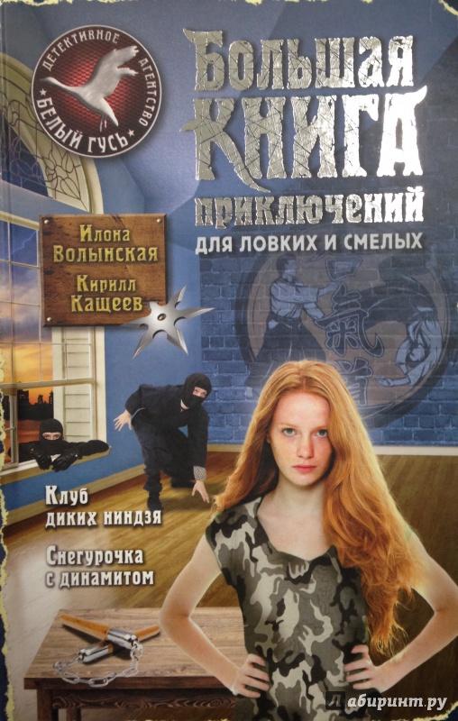 ИЛОНА ВОЛЫНСКАЯ КИРИЛЛ КАЩЕЕВ КНИГИ СКАЧАТЬ БЕСПЛАТНО