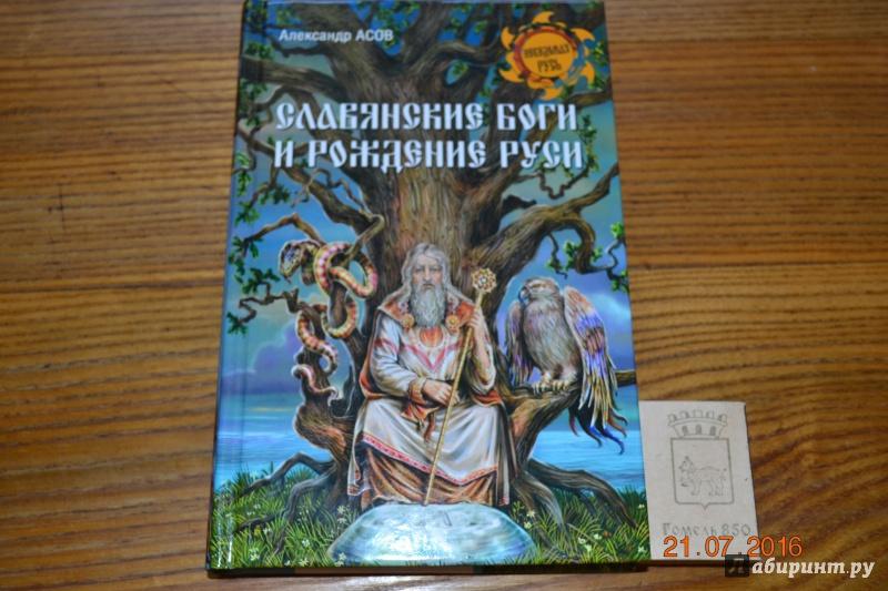 АСОВ АЛЕКСАНДР СЛАВЯНСКИЕ БОГИ И РОЖДЕНИЕ РУСИ 2000 СКАЧАТЬ БЕСПЛАТНО