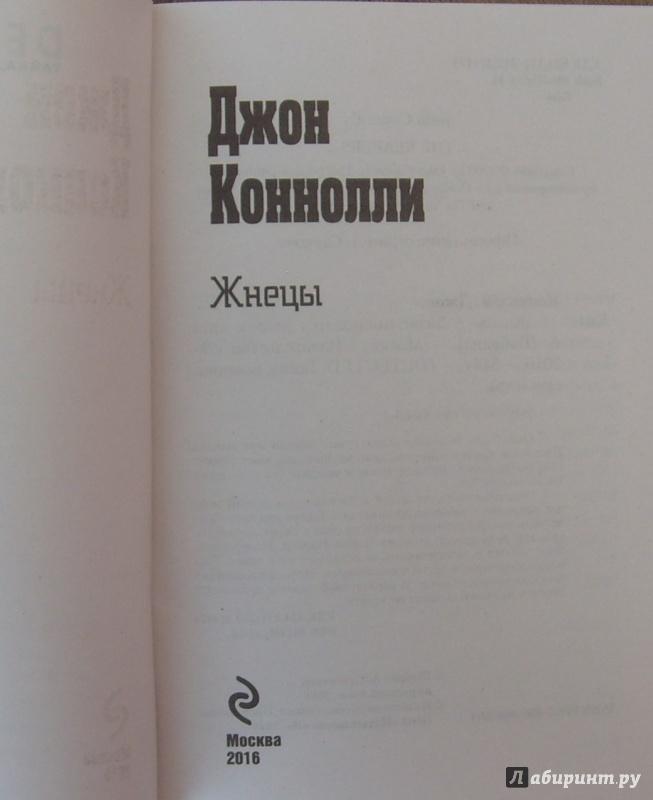 ДЖОН КОННОЛЛИ КНИГИ СКАЧАТЬ БЕСПЛАТНО