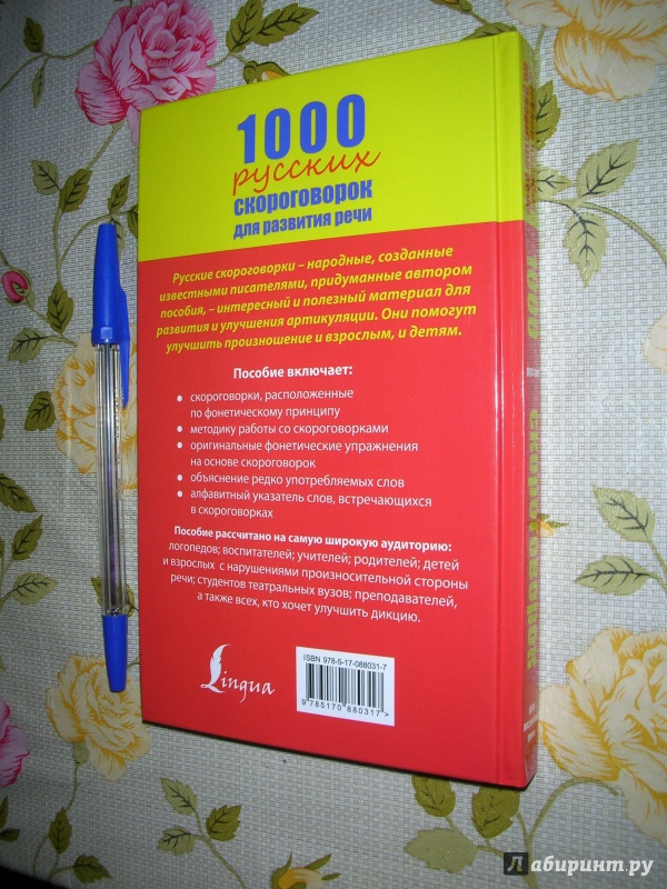 ЛАПТЕВА ЕЛЕНА 600 УПРАЖНЕНИЙ ДЛЯ РАЗВИТИЯ ДИКЦИИ СКАЧАТЬ БЕСПЛАТНО