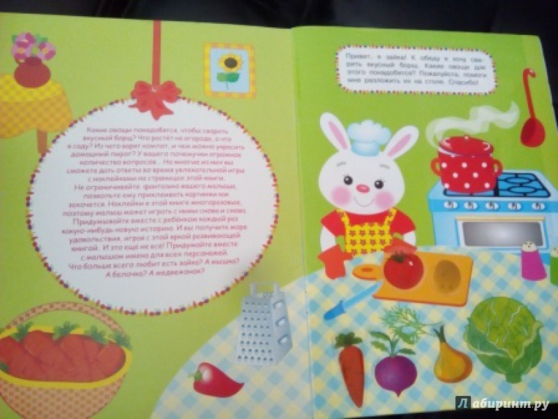 Иллюстрация 34 из 40 для Овощи-фрукты | Лабиринт - книги. Источник: Элен