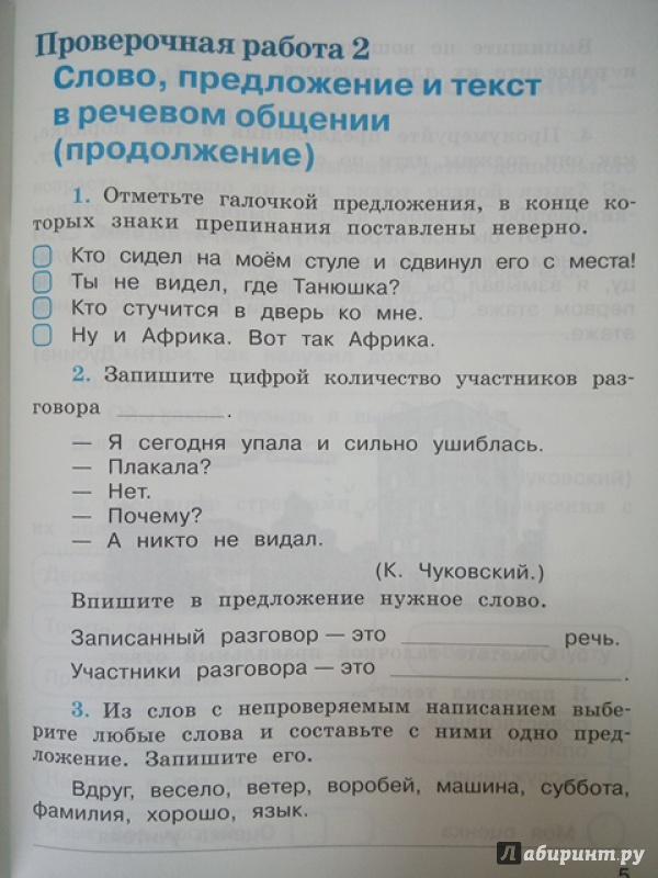 проверочная работа по русскому языку 2 класс перспектива михайлова решебник