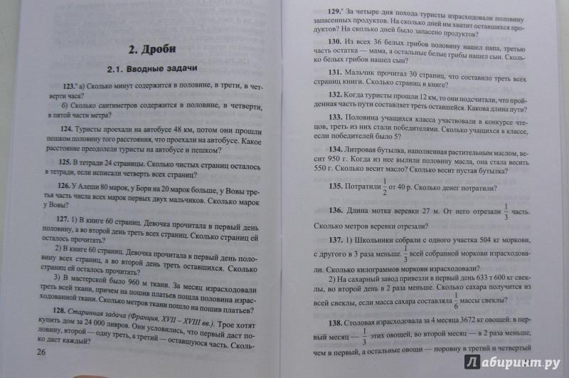 текстовых 5-6 решебник шевкин задач класс по математике