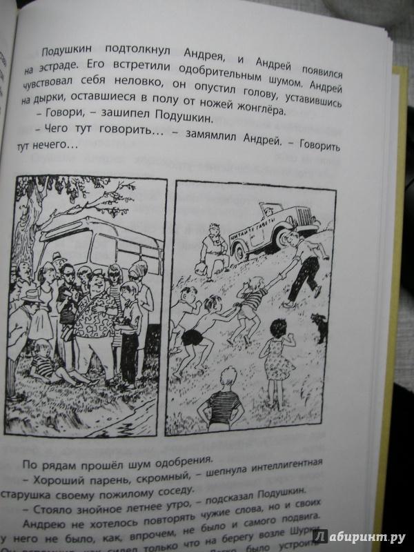 Иллюстрация 23 из 24 для Пропало лето. Спасите утопающего. Юмористические киноповести - Зак, Кузнецов   Лабиринт - книги. Источник: аффтобус