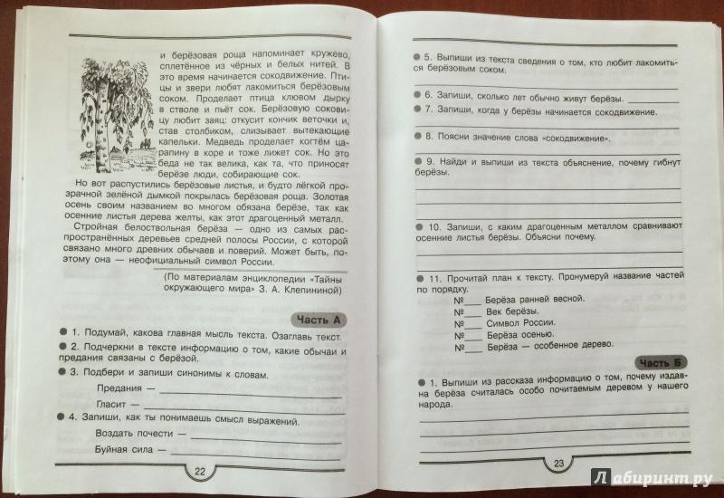 Гдз По Тренажеру 3 Класс Новикова Александрова Ответы