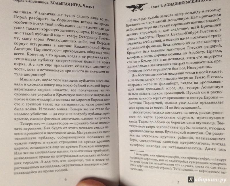 Борис сапожников книги скачать