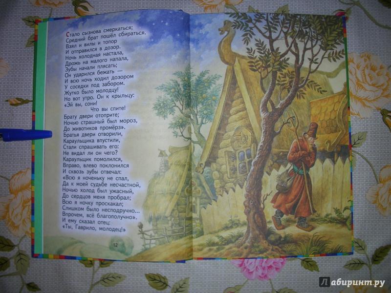 Иллюстрация 38 из 61 для Конек-горбунок - Петр Ершов   Лабиринт - книги. Источник: Юрченко  Галина