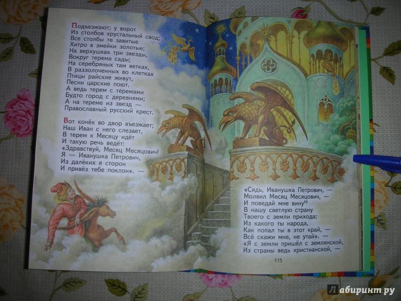 Иллюстрация 39 из 61 для Конек-горбунок - Петр Ершов   Лабиринт - книги. Источник: Юрченко  Галина