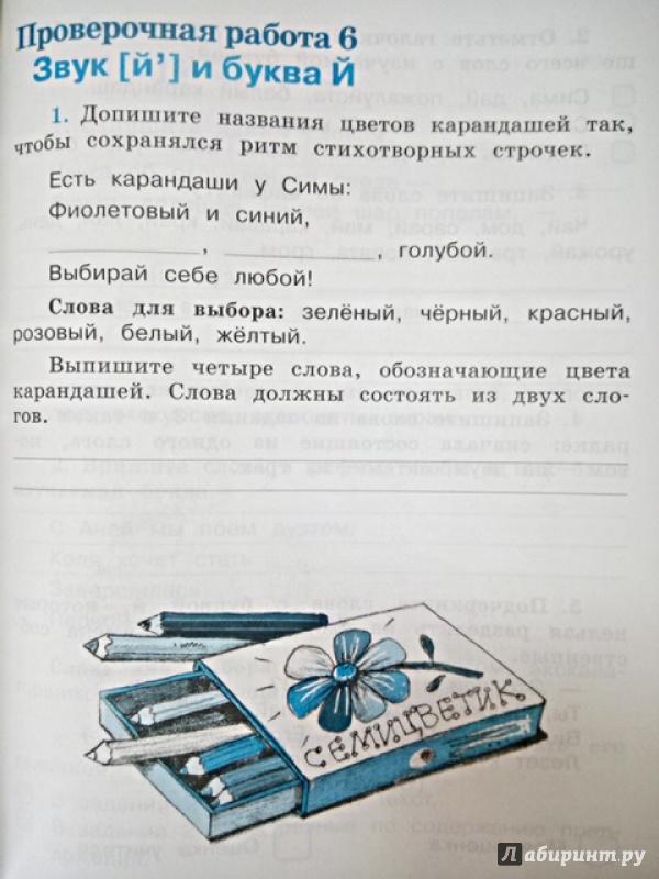 Русский язык 2 класс Проверочные работы михайлова