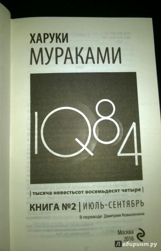 1q84 харуки мураками скачать книга 2