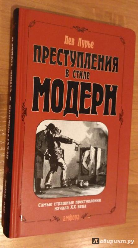 Преступления в стиле модерн книга скачать