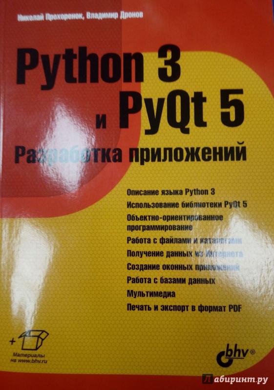 PYQT СОЗДАНИЕ ОКОННЫХ ПРИЛОЖЕНИЙ НА PYTHON 3 СКАЧАТЬ БЕСПЛАТНО