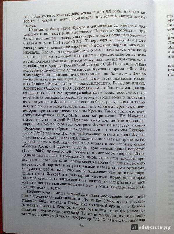 Иллюстрация 16 из 28 для Жуков. Портрет на фоне эпохи - Лопез, Отхмезури | Лабиринт - книги. Источник: Д