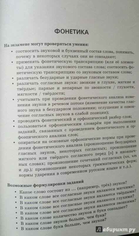 Львова русский язык 9класс задание