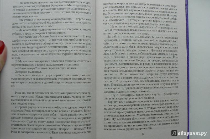 Книга правильная принцесса. Инструкция по воспитанию, страница 1.
