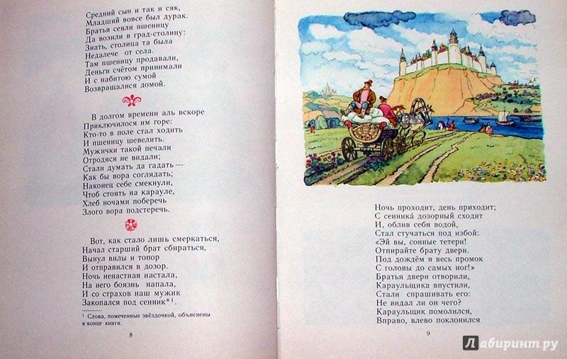Иллюстрация 57 из 99 для Конек-Горбунок - Петр Ершов | Лабиринт - книги. Источник: Татьяна