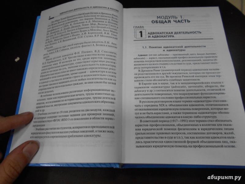 Иллюстрация 11 из 18 для Адвокатская деятельность и адвокатура в России  (курс адвокатского права) c1ebb1e01eb