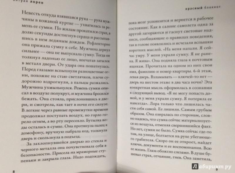 АНТУАН ЛОРАН КРАСНЫЙ БЛОКНОТ СКАЧАТЬ БЕСПЛАТНО