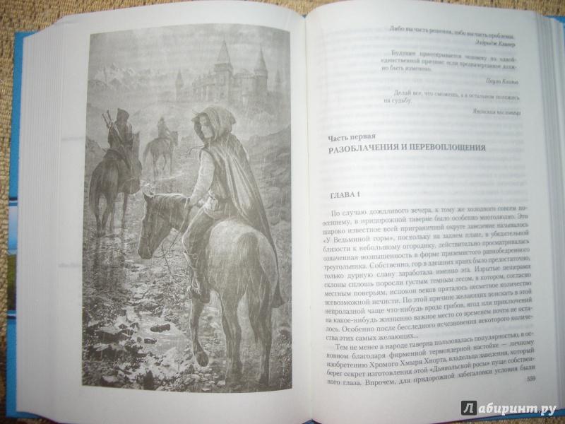 МАЙЯ АХМЕДОВА ЛЕДЯНОЙ КОРОЛЬ СКАЧАТЬ БЕСПЛАТНО