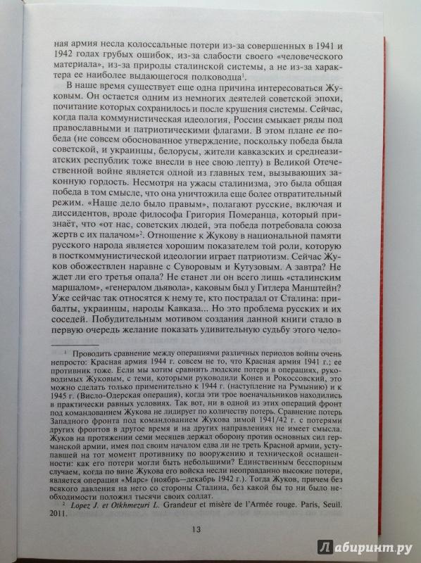 Иллюстрация 15 из 28 для Жуков. Портрет на фоне эпохи - Лопез, Отхмезури   Лабиринт - книги. Источник: Д