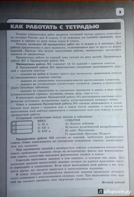 АРТАСОВ ИСТОРИЯ РОССИИ 7 КЛАСС КОНТРОЛЬНЫЕ РАБОТЫ СКАЧАТЬ БЕСПЛАТНО