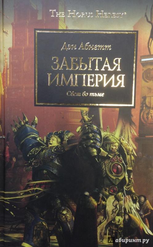 Забытая империя книга скачать