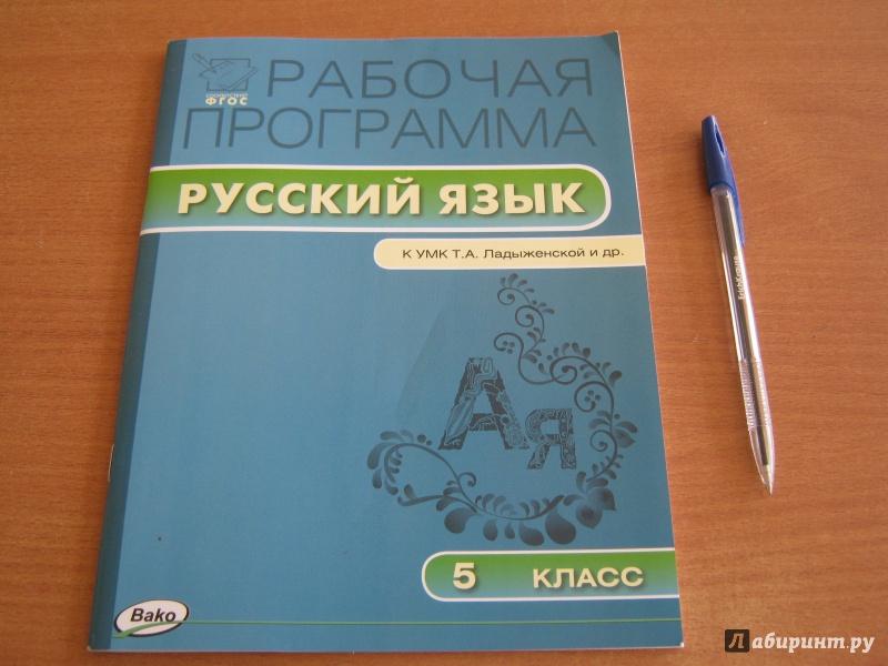 фгос тематическое планированиерусский ладыженская 6 класс с удд