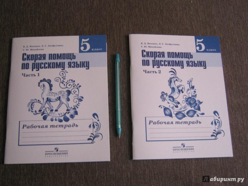 Гдз Пятый Класс Русский Язык 2 Часть