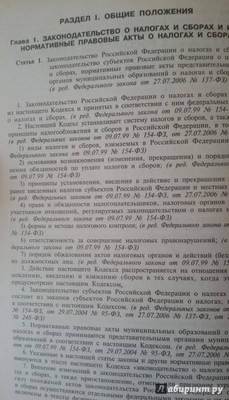 Иллюстрация 1 из 6 для Налоговый кодекс РФ. Части 1 и 2 на 10.04.15 | Лабиринт - книги. Источник: Nagato