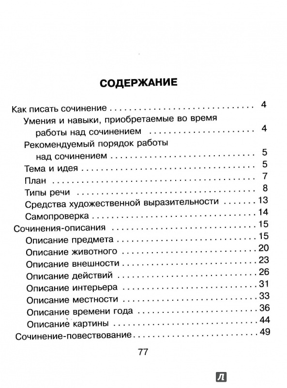 Готовые сочинения для младших классов