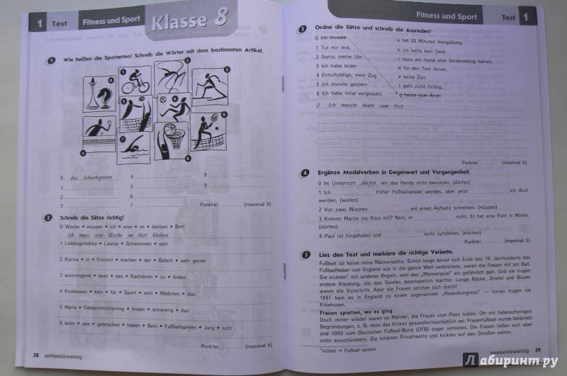 Иллюстрация из для Немецкий язык класс Второй  Иллюстрация 6 из 8 для Немецкий язык 7 8 класс Второй иностранный язык