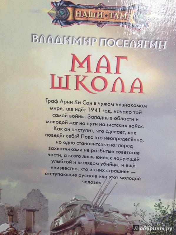 КНИГА FB2 МАГ-2 ПОСЕЛЯГИН СКАЧАТЬ БЕСПЛАТНО
