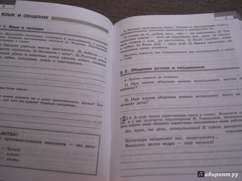 ГДЗ по марийскому языку 6 класс