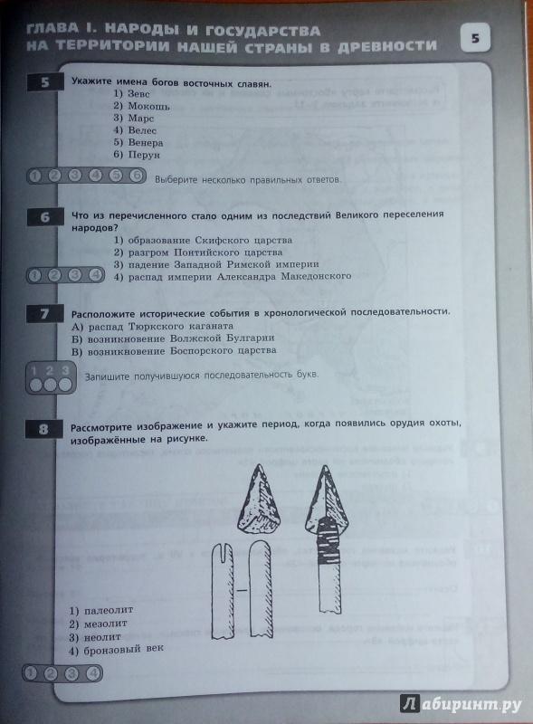 АРТАСОВ КОНТРОЛЬНЫЕ РАБОТЫ ПО ИСТОРИИ РОССИИ 6 КЛАСС СКАЧАТЬ БЕСПЛАТНО