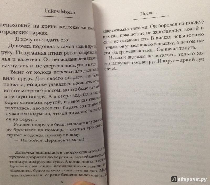 ГИЙОМ МЮССО ПОСЛЕ FB2 СКАЧАТЬ БЕСПЛАТНО