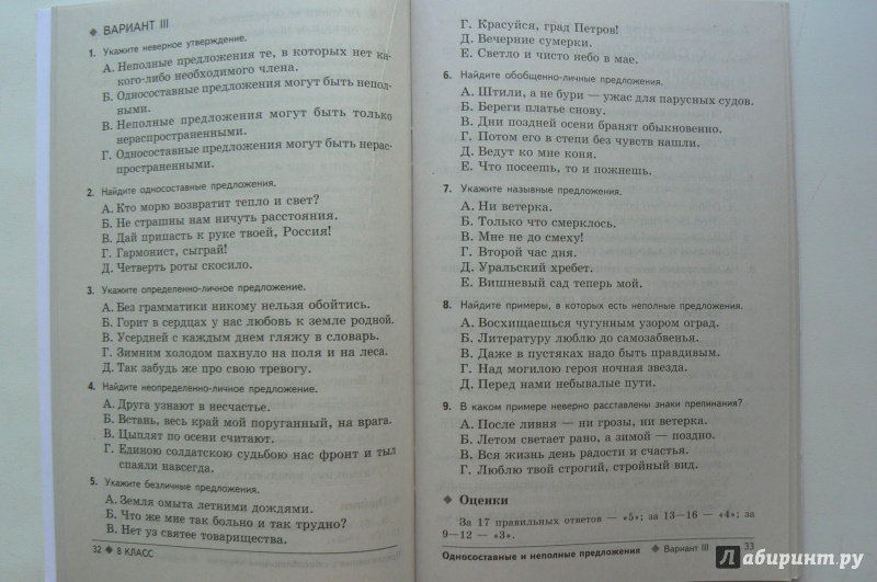 Гдз По Тестовых Заданиях 8 Класс Малюшкин