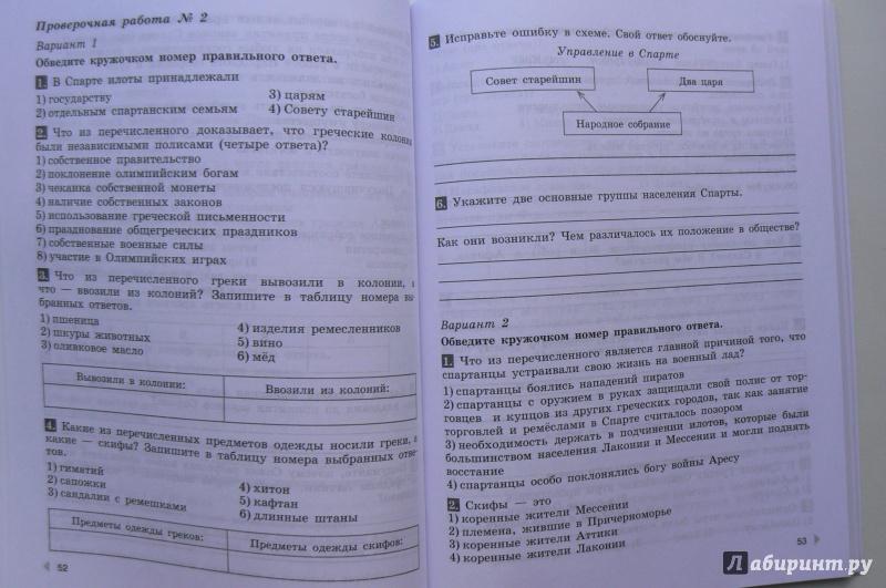 Контрольные работы по историю 5 класса а.а вигасин
